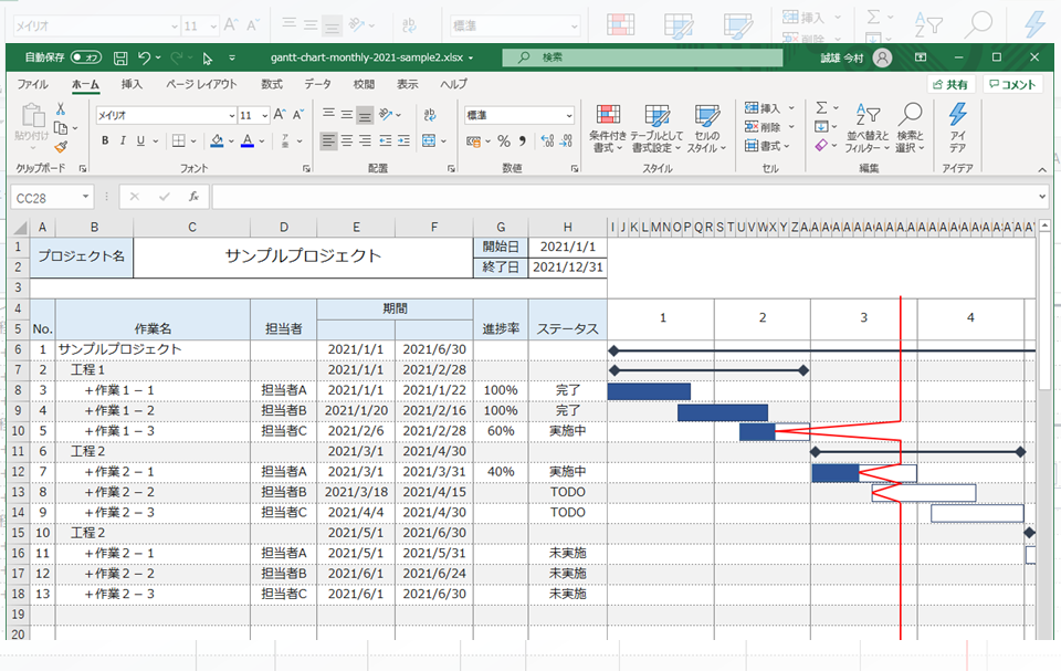 Excelガントチャート(月単位)~すぐに使える無料テンプレート・タスク管理に使えます~