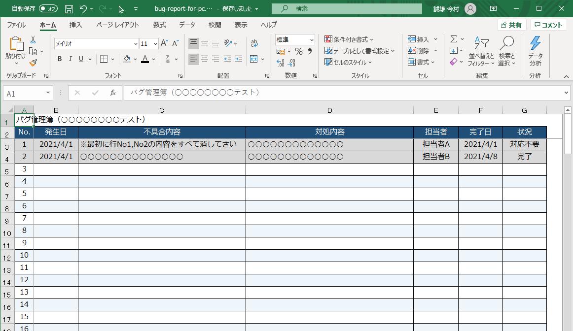 【バグ管理表】無料Excelテンプレート・2(シンプル・実施管理・印刷向け)