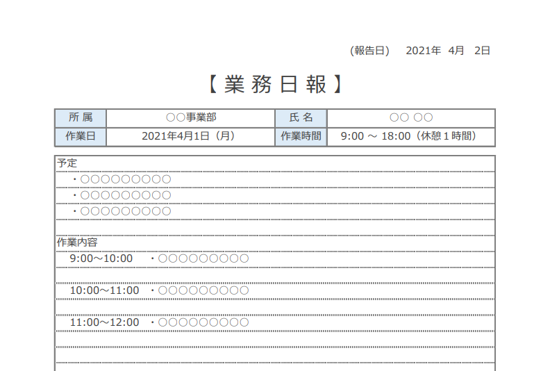 【業務日報】すぐに使える無料Excelテンプレート(個人・フリーフォーマット・承認あり)