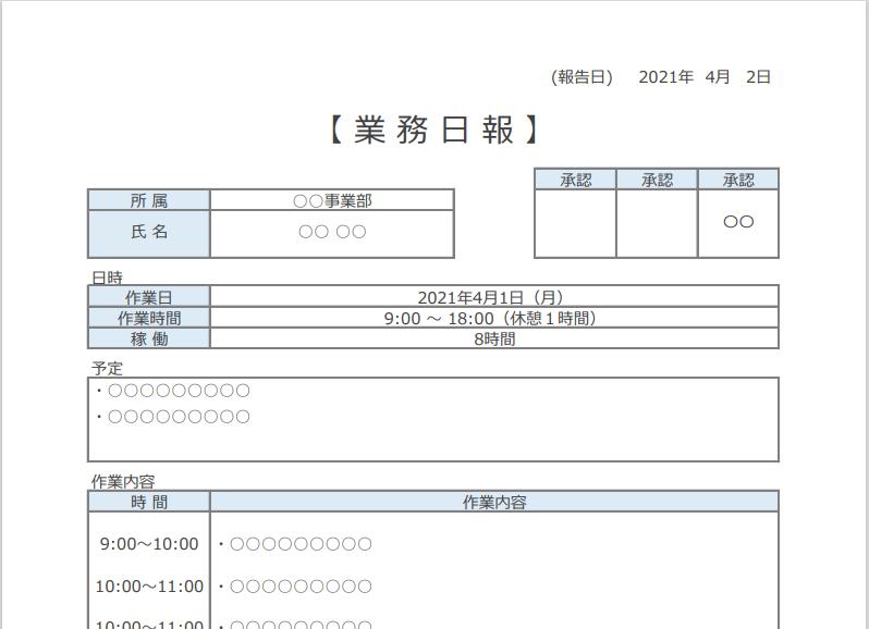 【業務日報】すぐに使える簡単・無料のExcelテンプレート(個人・汎用・承認あり)