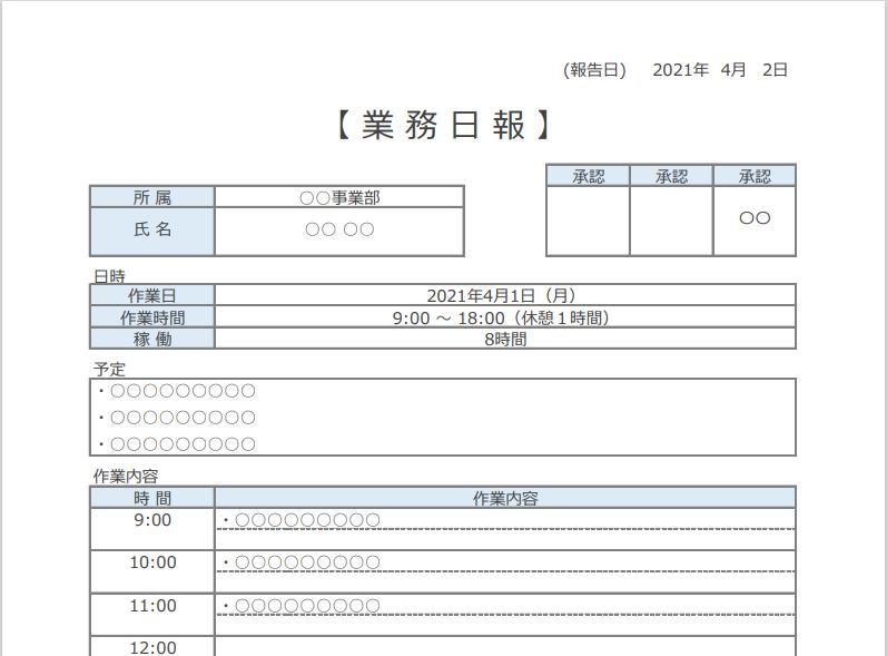 【業務日報】タイムテーブル形式の無料Excelテンプレート(個人・承認あり)