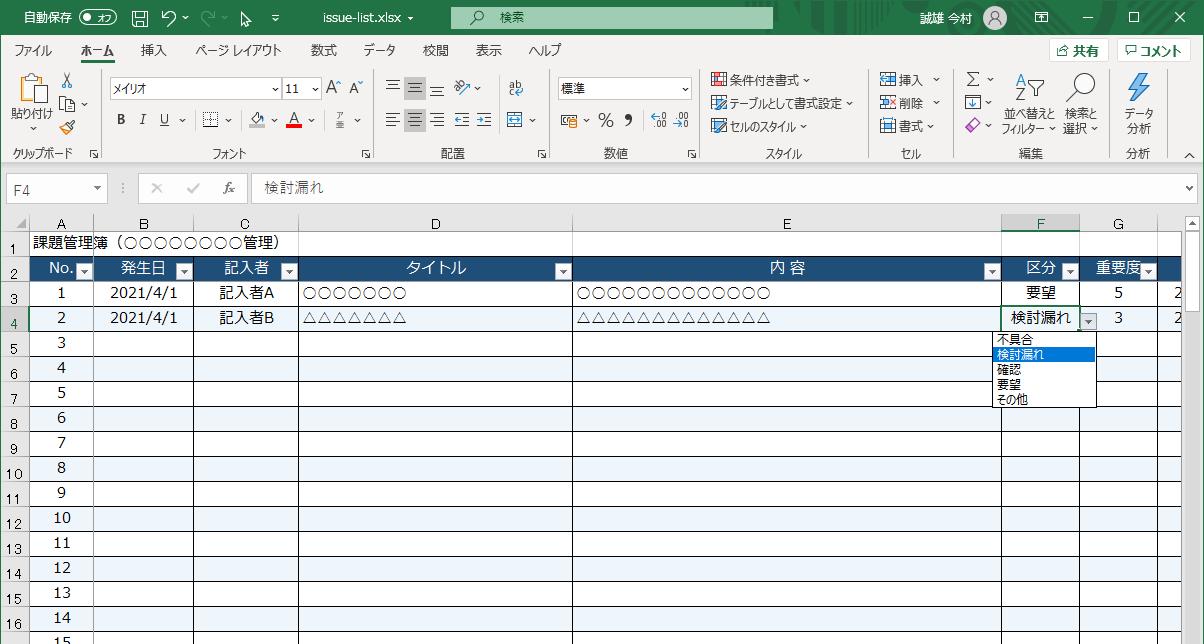 【課題管理表】今すぐ使える・無料Excelテンプレート1(入力補助付き)