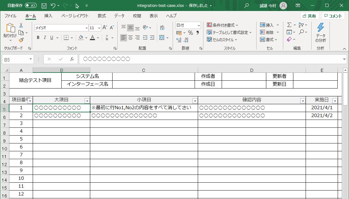 【システム開発】結合テストケース・無料Excelテンプレート・2