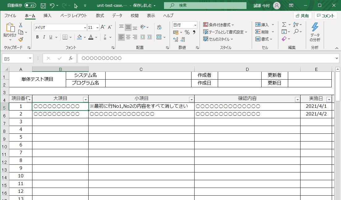 【システム開発】単体テストケース・無料Excelテンプレート・1
