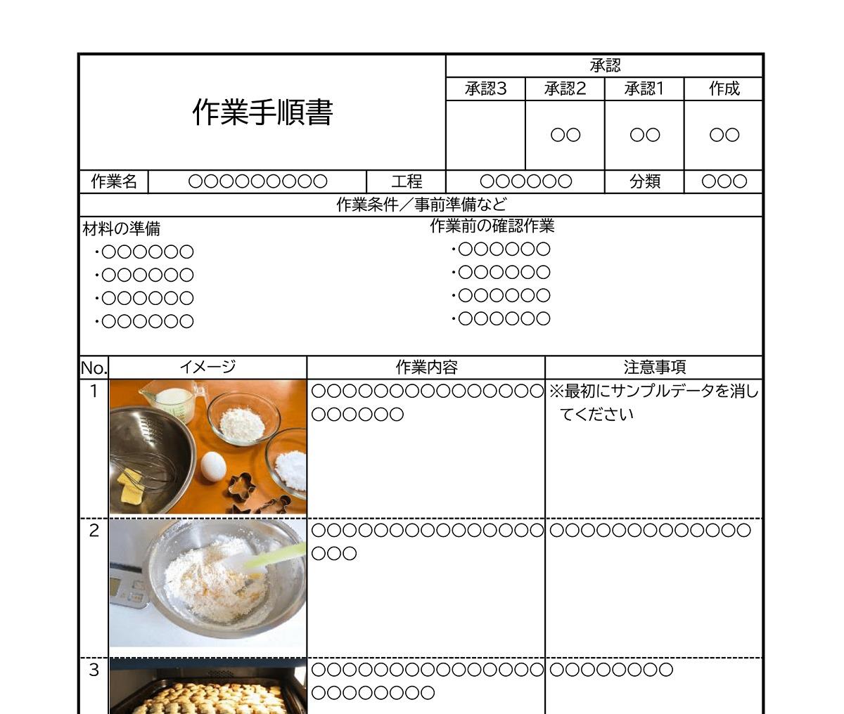 【作業手順書ふ】今すぐ使える・無料Excelフォーマット(写真付き作業手順リスト・記入例あり・テンプレート)