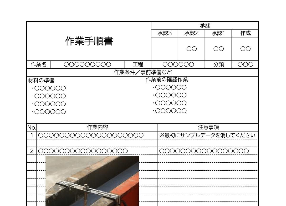 【作業手順書1】今すぐ使える・無料Excelフォーマット(作業手順リスト・記入例あり・テンプレート)
