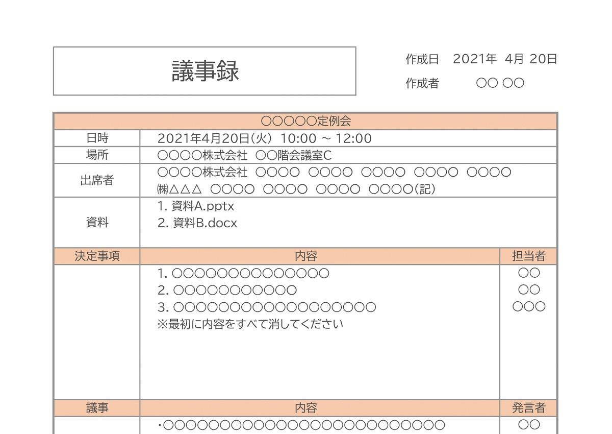【無料Excel】議事録フォーマット(もう書いてある・結論と議事・テンプレート)