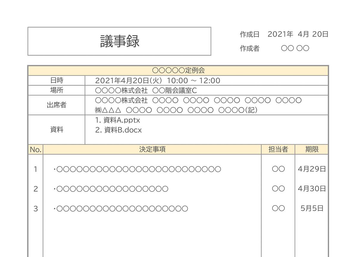 【無料Excel】議事録フォーマット(もう書いてある・決定事項リスト・テンプレート)