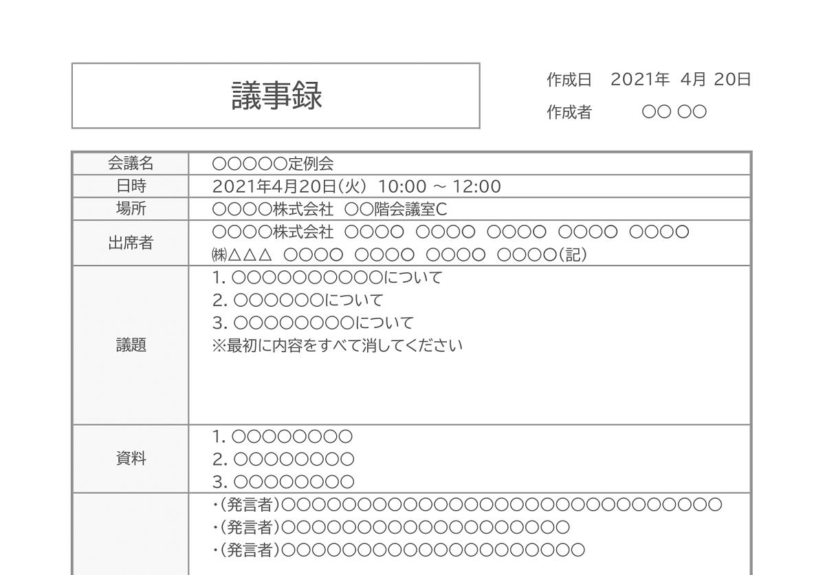 【無料Excel】議事録フォーマット(もう書いてある・議事進行形式・テンプレート)