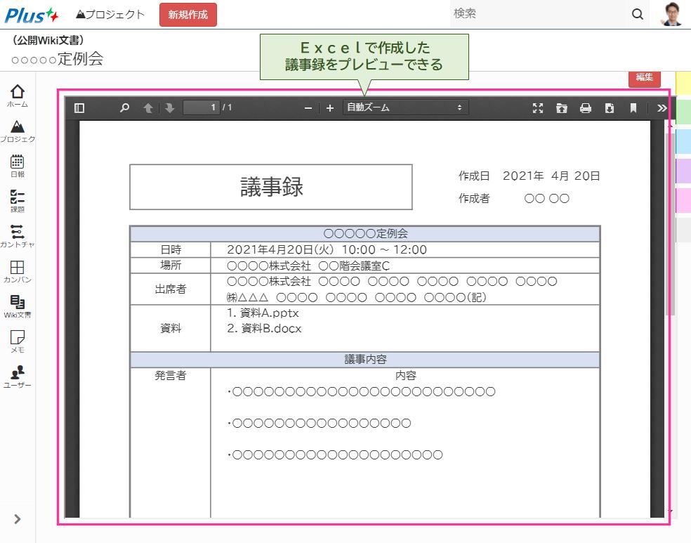 【無料Excel】議事録フォーマット(もう書いてある・発言録・テンプレート)